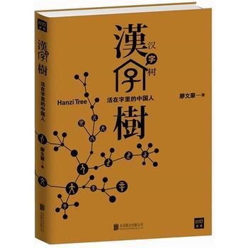 汉字树:活在字里的中国人 (2014年全国教师阅读推荐书目) 9787550222151