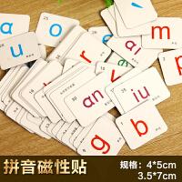 67个拼音语文老师用磁性教具声母韵母卡片汉字拼音汉语贴全套