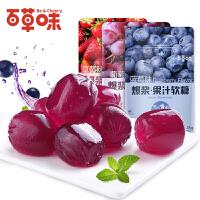 【百草味-爆浆果汁软糖45gx3袋】糖果水果糖橡皮糖喜糖休闲零食