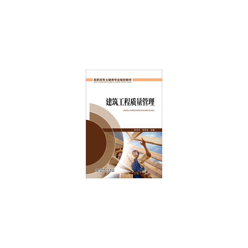 正版 建筑工程质量管理 钟汉华,张天俊 9787512372160