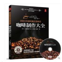 【赠DVD光盘】咖啡制作大全 女性咖啡魔法师教您从入门教你泡精品咖啡方法 学做咖啡制作教程教材咖啡泡制知识 咖啡品鉴