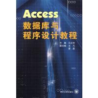 Access数据库与程序设计教程