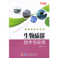 生物质能技术与应用