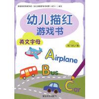 幼儿描红游戏书―英文字母