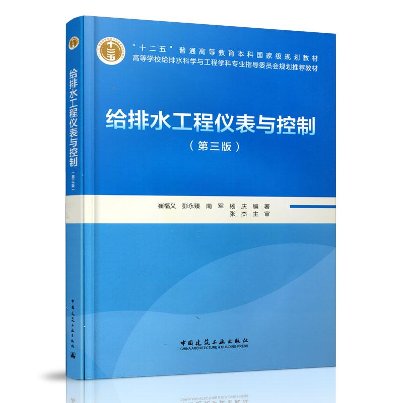 给排水工程仪表与控制(第三版)(含光盘)