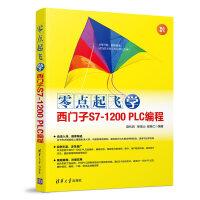 零�c起�w�W西�T子S7-1200 PLC�程