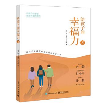 给孩子的幸福力3(pdf+txt+epub+azw3+mobi电子书在线阅读下载)