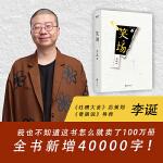 笑场(全书新增40000字,李诞首部全新精装纪念版!)