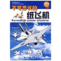 【二手书8成新】不可思议的纸飞机 王勋邦 中航书苑文化传媒(北京)有限公司
