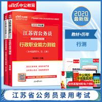 中公教育2020江苏省公务员考试:行政职业能力测验(教材+历年)2本套