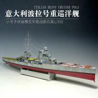 重巡洋舰86502船模 小号手拼装模型军舰战舰仿真1/350意大利波拉号