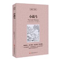 [二手旧书9成新]读名著学英语-小战马,(加)西顿,张荣超,9787553422060,吉林出版集团有限责任公司