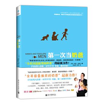 第一次当奶爸(pdf+txt+epub+azw3+mobi电子书在线阅读下载)
