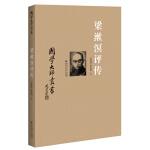 国学大师丛书:梁漱溟评传