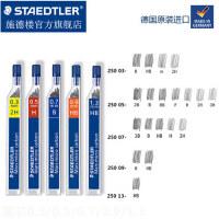 施德楼250防断替芯0.3|0.5|0.7|0.9|1.3mm2BHB铅芯自动铅笔芯