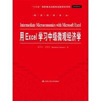 用Excel学习中级微观经济学 温贝托・巴雷托 (Humberto Barreto) 9787300216287 中国人民大学出版社[爱知图书专营店]