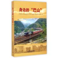 【正版二手书9成新左右】身边的巴山 中国铁路总公司运输局工务部 中国铁道出版社