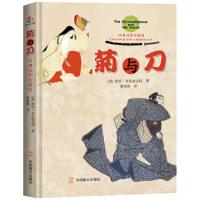 [二手旧书9成新]菊与刀,[美] 鲁思・本尼迪克特,秦海霞,9787514500004,中国致公出版社