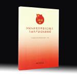 国家标准化管理委员会机关全面从严治党标准体系/中共国家标准化