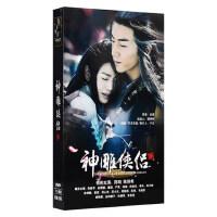 神雕侠侣DVD 金庸经典武侠小说古装电视剧 陈晓陈妍希版 正版高清