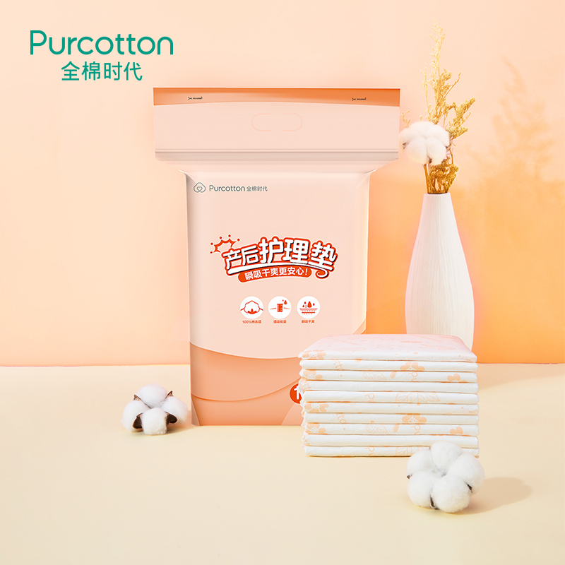 全棉时代   产妇护理垫90*54cm(包边)  10片/包