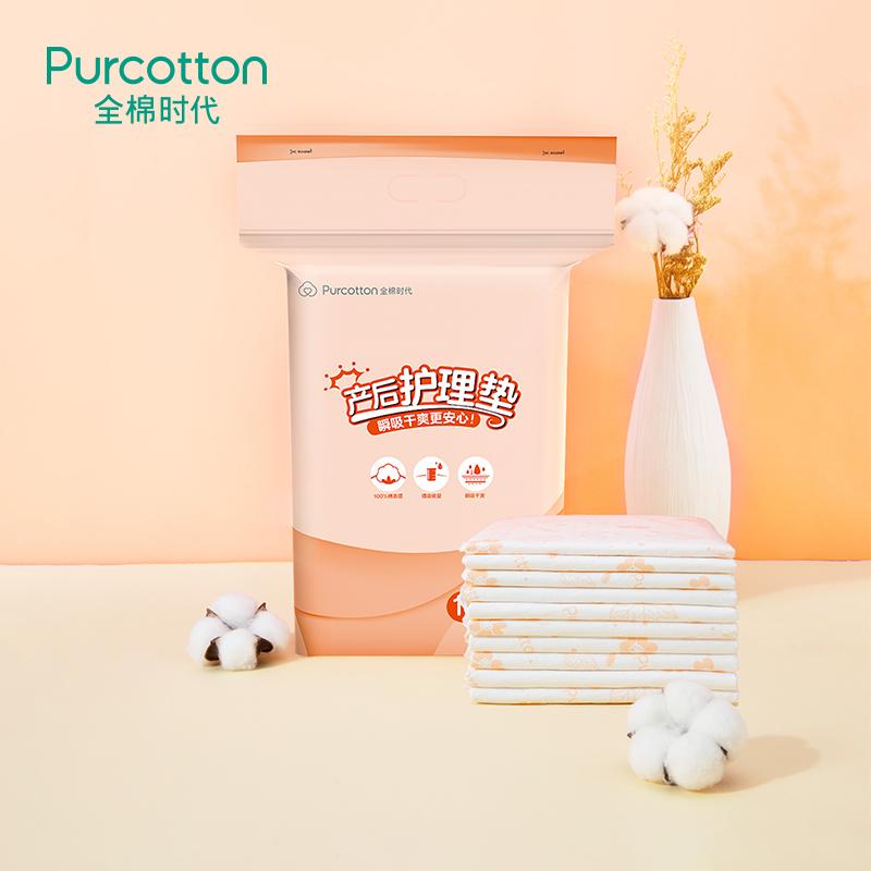 全棉时代 产妇护理垫90*54cm(包边)10片/包