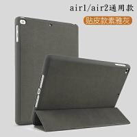 苹果iPad air2保护套ipad air1皮套ipad6/5平板电脑软壳9.7