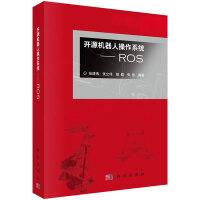 开源机器人操作系统-ROS