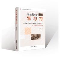 """西伯利亚的""""罪与罚"""":苏联地区日本战俘问题研究(1945―1956)"""