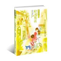 柠檬男孩(秦文君作品系列)