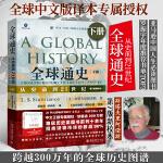 全球通史: 从史前到21世纪(第7版新校本)下册
