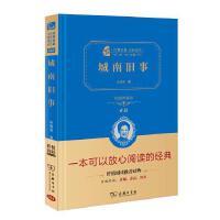 城南旧事(典藏版)(经典名著大家名作・精装本) 林海音 商务印书馆