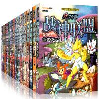 赛尔号战神联盟全套1-18-19-20册全集共20册 赛尔号精灵传说大电影3D同