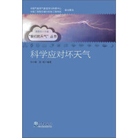 【正版二手书9成新左右】天气丛书 科学应对坏天气 许小峰,陈峪,作,许小峰,陈峪 气象出版社