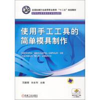 使用手工工具的简单模具制作 王鹏程,刘永利 9787111467410 机械工业出版社教材系列