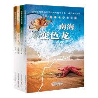我的七彩大自然(4册)(一套引导小读者从小认识自然、热爱自然、保护自然的大自然文学。)