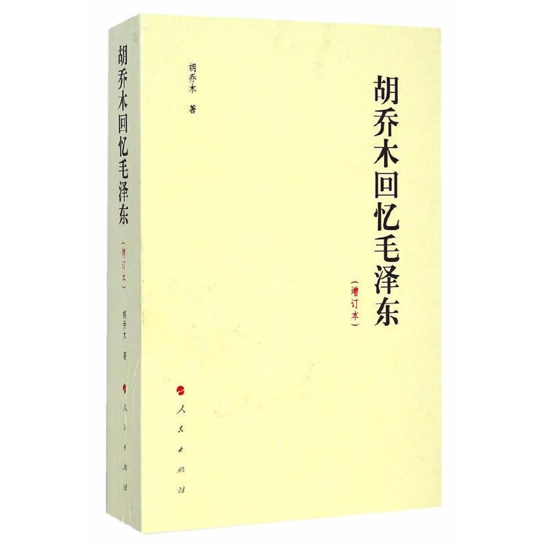 胡乔木回忆毛泽东(增订本)