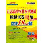 2016历史-江苏高中学业水平测试模拟试卷精编优化18+2套(经典畅销