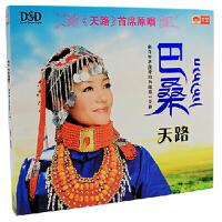 巴桑 天路 DSD 金碟1CD