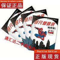 【二手旧书9成新】超凡蜘蛛侠滑游戏书 全4册【套装不单卖】 /美国漫威公司 编;程