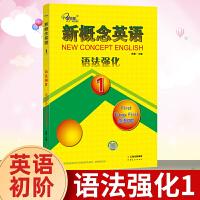 子金传媒新概念英语1语法强化英语初阶与新概念英语1教材同步配套辅导练习含参考答案