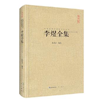 李煜全集(pdf+txt+epub+azw3+mobi电子书在线阅读下载)