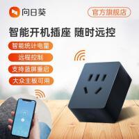 向日葵开机插座计电量版C2插板手机控制wifi控制智能家居远程游戏
