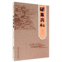 罗盘奥秘(精)/中国建筑环境丛书