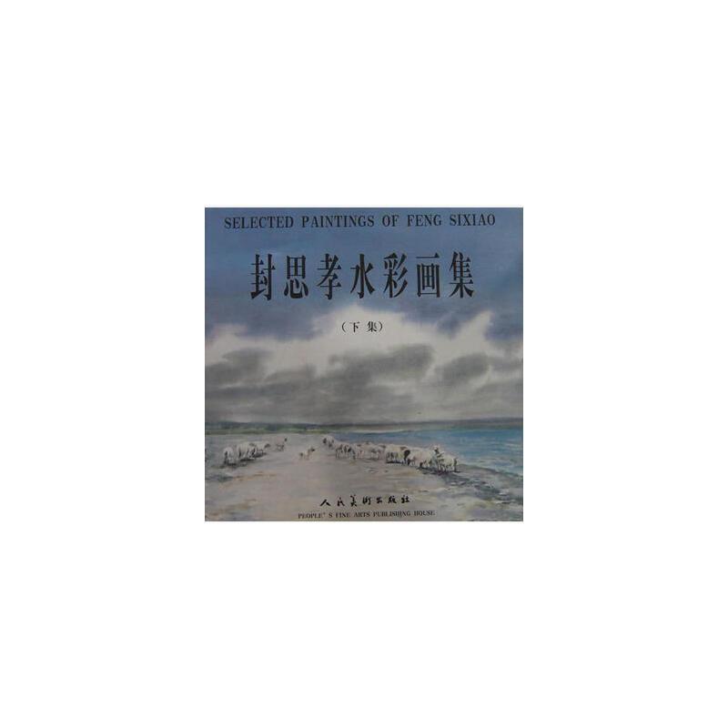 封思孝水彩画集 封思孝 9787102039930 书耀盛世图书专营店   010-53678077