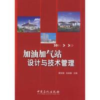 【正版二手书9成新左右】加油加气站设计与技术管理 樊宝德,朱焕勤 中国石化出版社有限公司