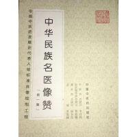 中华民族名医像赞(第一集)