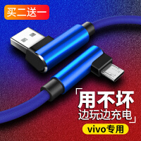 步步高vivoV3MA vivo V3手机充电器快充插头专用数据线冲 车充套餐【数据线+2.4A车充】 L2双弯头安卓