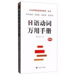 日语动词万用手册(第二版)