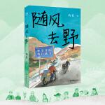 随风去野(说走就走的骑行漫画,一辆自行车骑行中国三年半,遇到野孩子乐队,遇到人生伴侣。不要去找寻意义,去主动与世界相逢)